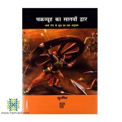 Chakravyuh Ka Satwaan Dwaar By Sujit Kumar (IPS)  (सुजीत कुमार (IPS) द्वारा चक्रव्यूह का सातवाँ द्वार)